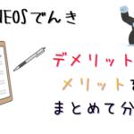 ENEOSでんきデメリット・メリット
