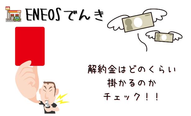 ENEOSでんき解約金・違約金