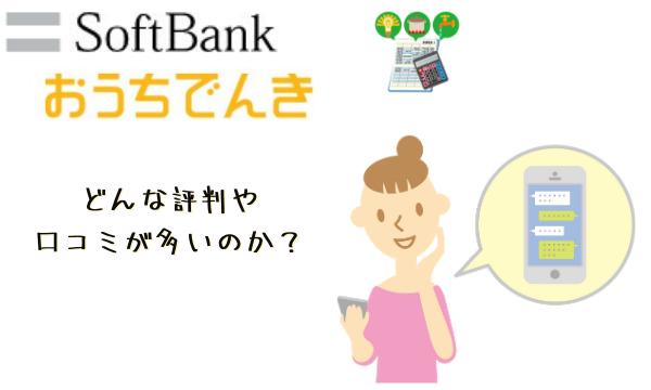 ソフトバンクおうちでんきの評判・口コミ