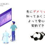 新日本エネルギーのデメリット