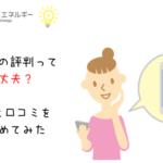新日本エネルギーの評判や口コミまとめ