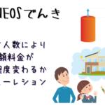 ENEOSでんき1,2,3,4人暮らし料金シミュレーション