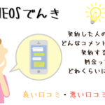 ENEOSでんき評判・口コミ