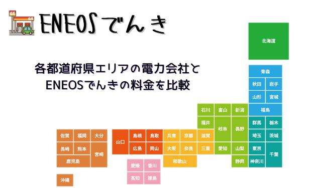 ENEOSでんき料金を地方電力と比較