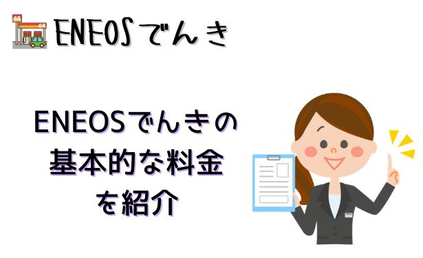 ENEOS基本的な料金サービス