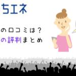 まちエネ評判・口コミ