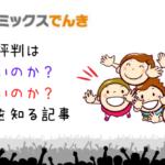 リミックス電気の評判・口コミ