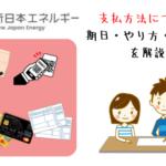 新日本エネルギー支払方法