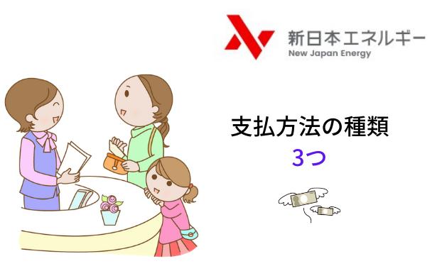 新日本エネルギー支払方法は3種類