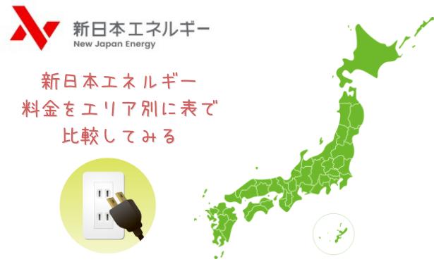 新日本エネルギー料金を地方電力で比較した表