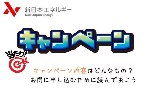 新日本エネルギーキャンペーン内容