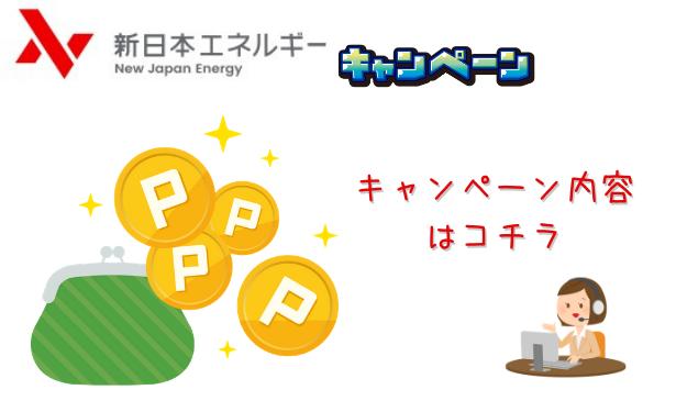 新日本エネルギーのキャンペーン詳細