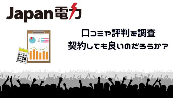 Japan電力の口コミ・評判
