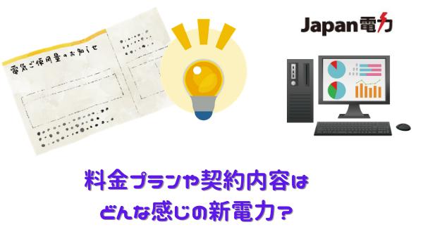 Japan電力基本的な料金やプラン・特徴