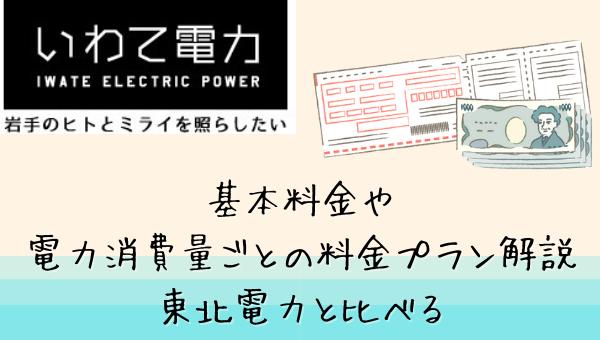 いわて電力の電気料金プラン