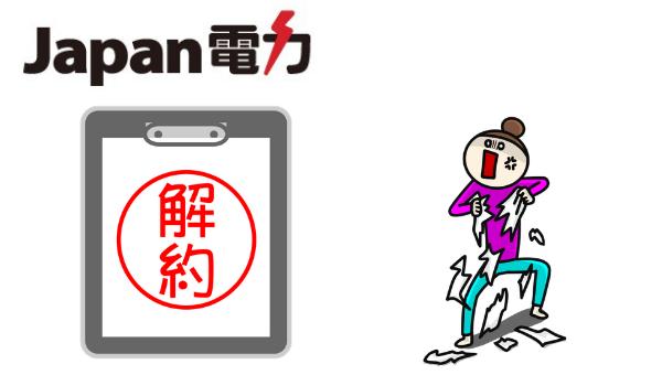 Japan電力の解約