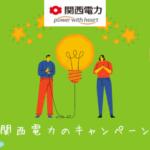 【関西電力なっトクパック】キャンペーン