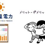名古屋電力のメリットとデメリットを解説