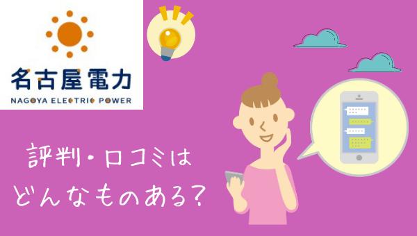 名古屋電力の口コミ・評判を総まとめ