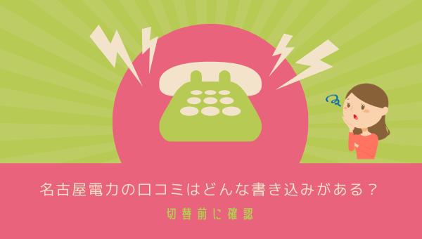 名古屋電力の評判と口コミは色々