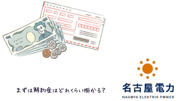 名古屋電力の解約金や違約金