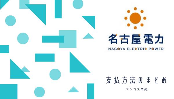 名古屋電力の支払い方法の種類・日程・変更