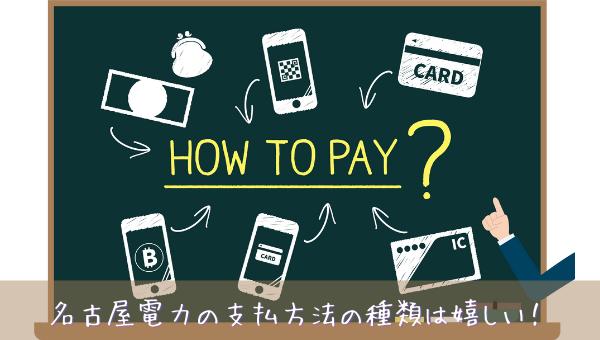 名古屋電力の支払い方法の種類