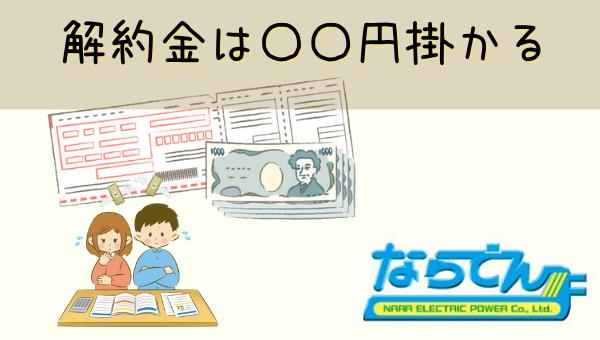 奈良電力の解約金