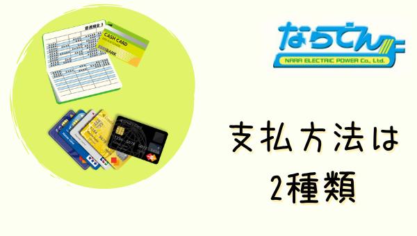 奈良電力の支払い方法