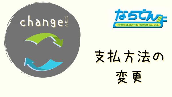 奈良電力の支払い方法変更