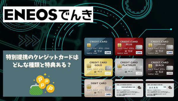 エネオスでんきの特別提携カード