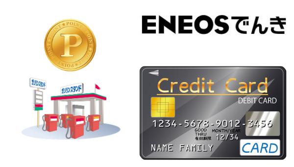 ENEOSでんきの特典カードの種類