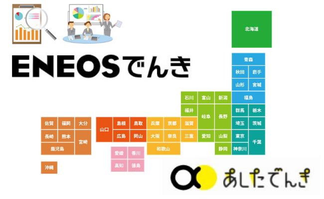 ENEOSでんきとあしたでんきの料金を地方別に料金比較表