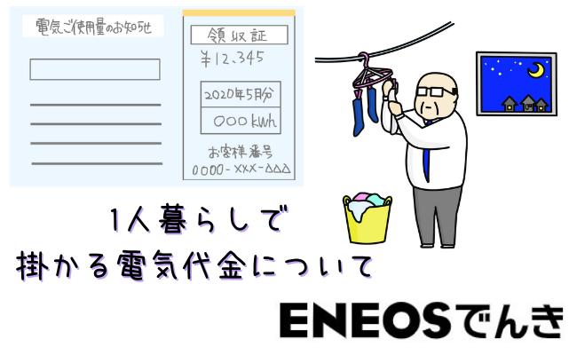 ENEOSでんきの一人暮らし料金を比較