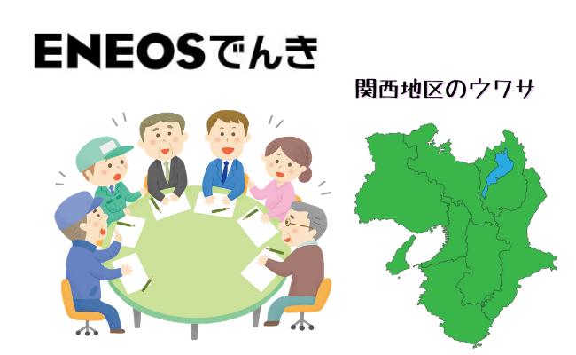 ENEOSでんきの関西地区での評判・口コミ