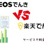 ENEOSでんきVS楽天でんきの比較