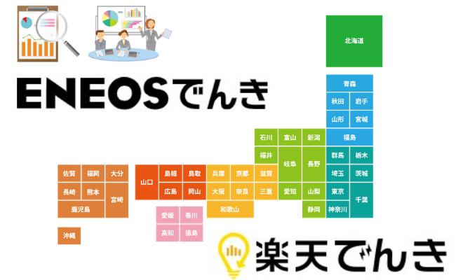 ENEOSでんきと楽天でんきの料金を地方別に料金比較表