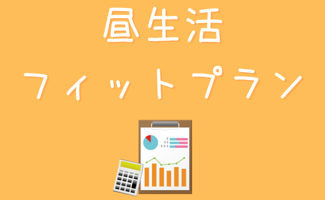 シン・エナジー【昼】生活フィットプランのエリア別料金