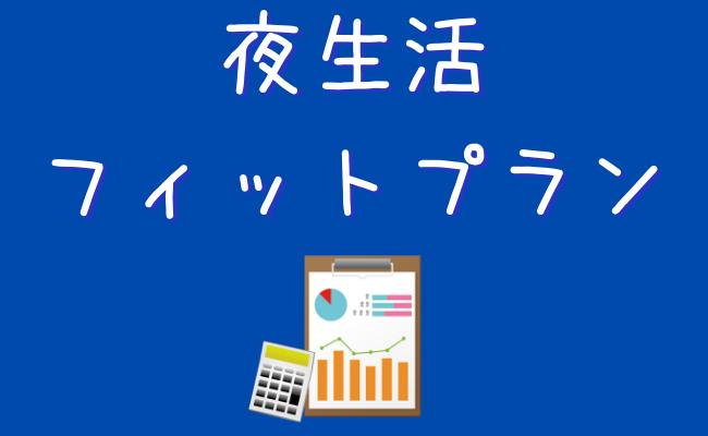 シン・エナジー【夜】生活フィットプランのエリア別料金